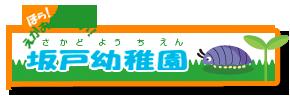 坂戸幼稚園ホームページ